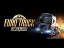 Прямая трансляция Euro Truck Simulator 2 - Доставка Бульдозера Z35K !
