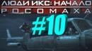 X-Men Origins: Wolverine►Прохождение►Часть № 10►'' Озеро Алкали ''►3.