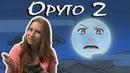 Реакция на... RYTP Оруто 2 РИТП/ПУП