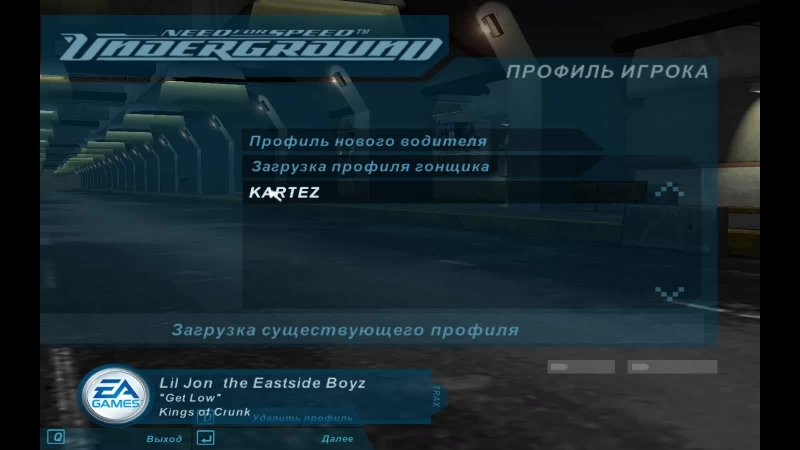 Need for Speed Underground Играем в Легенду