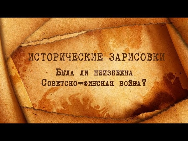 Е.Ю.Спицын и Ю.А.Никифоров Была ли неизбежна Советско-финская война