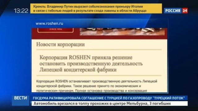 Новости на Россия 24 • Порошенко решил остановить липецкую фабрику по политическим причинам