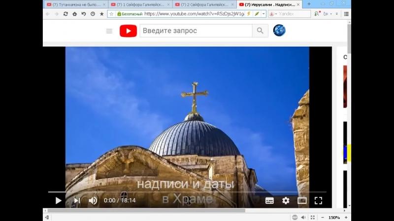 Я в Израиле наснимала русских надписей на мозаиках