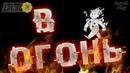 Курс обучения огнедышащих Fallout 76, квест В огонь (Экзамен, медосмотр, зверожог и маячок)