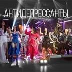 Ленинград альбом Антидепрессанты