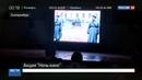 Новости на Россия 24 • Ночь кино: что смотрели зрители?