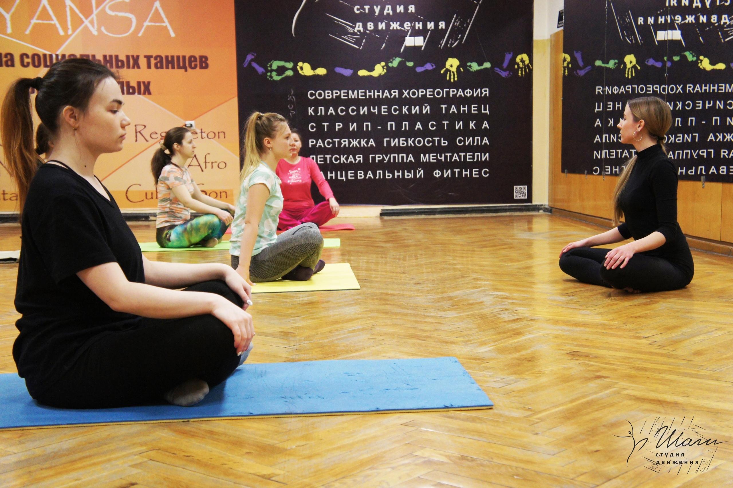 Йога в Студии движения Шаги