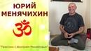 Юрий Менячихин. ИНТЕРВЬЮ-САТСАНГ в проекте Практики с Дмитрием Михайловым