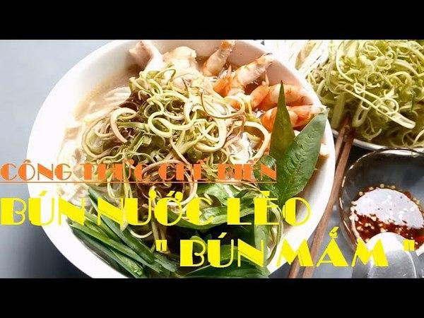 Công thức chế biến BÚN NƯỚC LÈO (BÚN MẮM) Miền Tây - Học Nấu Ăn