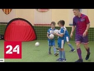 Футбольная финансовая пирамида: детей оставили без игры и денег - Россия 24