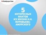 5 интересных фактов из жизни Н. Н. Муравьева-Амурского