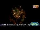 Фестивальный (0,8;1;1,25 х 160) 23000 р. ( под заказ)