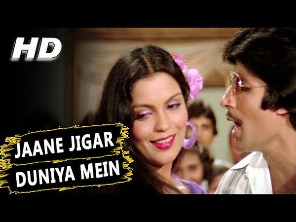 Jaane Jigar Duniya Mein Tu Sabse Haseen Hai | R.D. Burman, Kishore Kumar | Pukar Songs | Amitabh