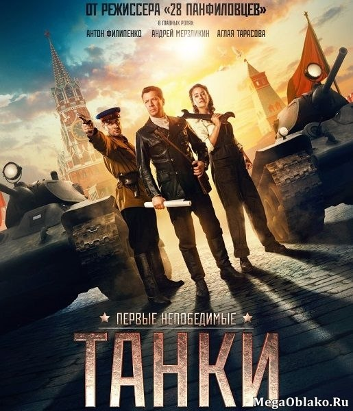 Танки (2018/WEB-DL/WEB-DLRip)