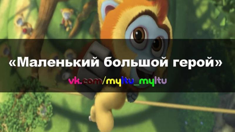 Live ~МУЛЬТИ~ МУЛЬТФИЛЬМЫ МУЛЬТСЕРИАЛЫ ツ
