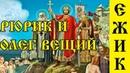 ИСТОРИЯ РОССИИ НА МЕМАСАХ 2 - ПЕРВЫЕ КНЯЗЬЯ НА РУСИ (РЮРИК, ОЛЕГ ВЕЩИЙ, ИГОРЬ)
