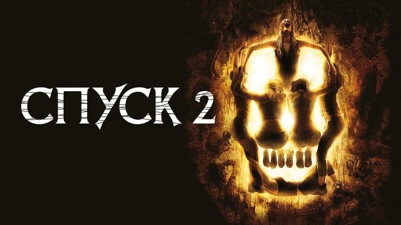 Спуск 2 / The Descent: Part 2 (2009) / Ужасы, Триллер, Приключения