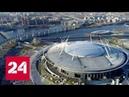 Санкт-Петербург встретит ЧМ-2018 в статусе футбольной столицы России - Россия 24