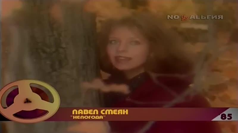 Павел Смеян Наталья Ветлицкая - Непогода
