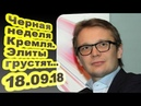 Кирилл Мартынов Черная неделя Кремля Элиты грустят 18 09 18 Особое мнение