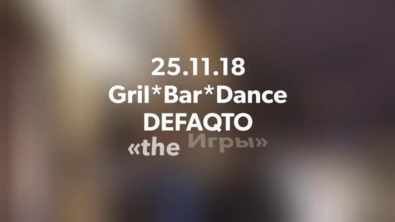 25 11 18 бар Defaqto the Игры