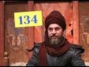 Воскресший Эртугрул 134 СЕРИЯ На русском дата премьеры