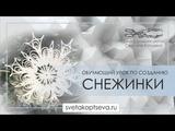 Вебинар СНЕЖИНКА мастер класс от Светланы Копцевой от 17.08.2018