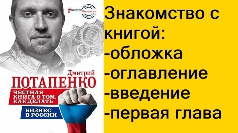 Читаю книгу Потапенко Д.В. | Честная книга о том, как делать бизнес в России | Введение и 1 глава.