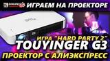 Играем на проекторе TouYinger G3 в Hard Party 2