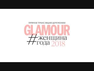 «Женщина года» Glamour 2018: прямая трансляция церемонии