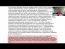 Видео-конференция «Реализация проекта Инвентаризации» 26.08.2018