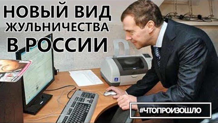 Как чиновники подделывают документы