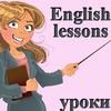 Английский язык по Skype с Натальей Снегирь