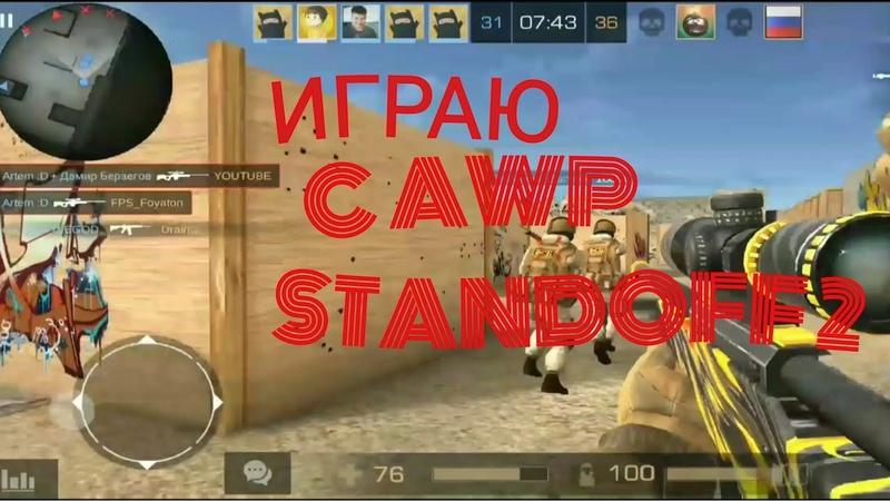 Standoff 2 Играю с AWP