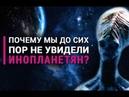 Почему мы до сих пор не увидели инопланетян