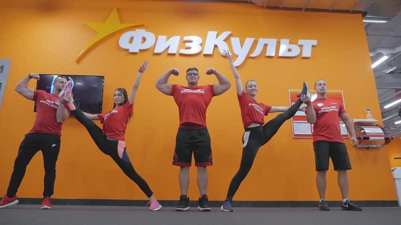 Открытие клуба ФизКульт Бурнаковский: Геометрия фитнеса
