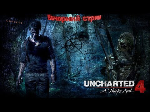 Прохождение Uncharted 4 7 продолжение