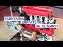 ТАЧКА на ПРОКАЧКУ. Капитальный ремонт двигателя ДВС за 10 минут.