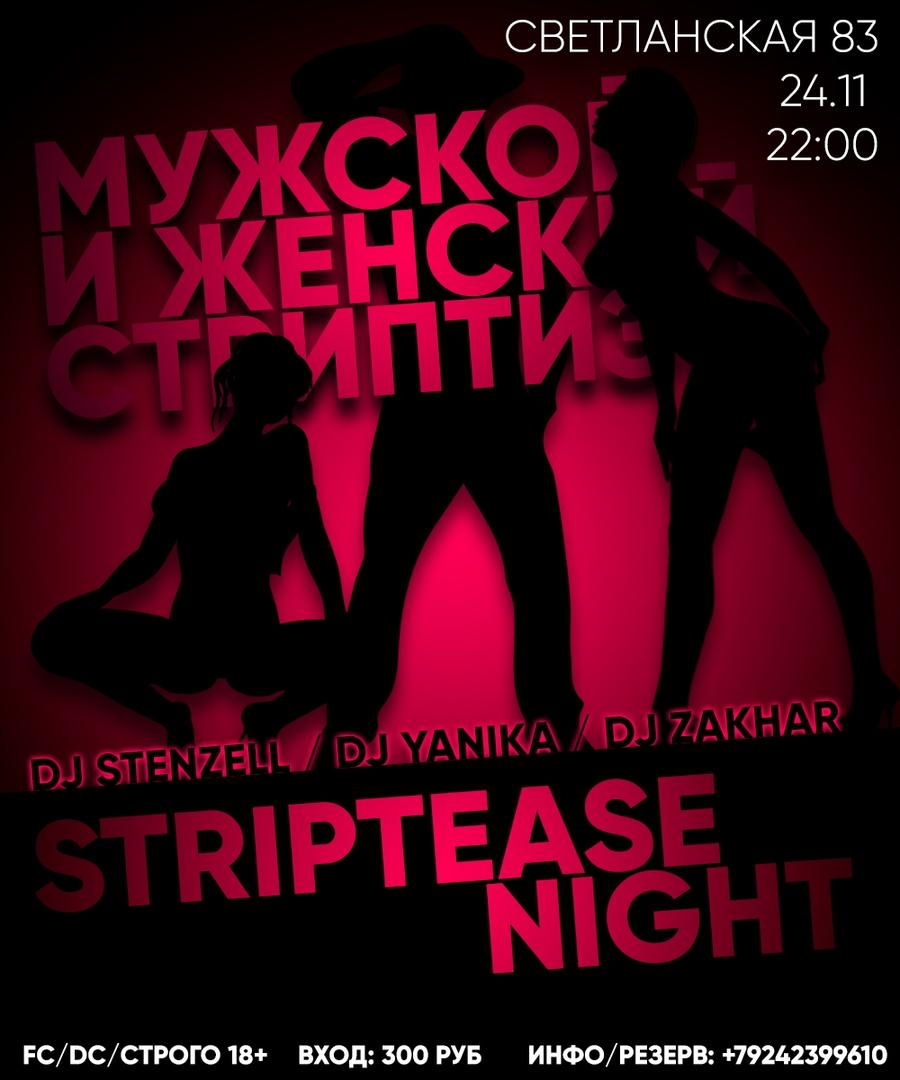 Афиша Владивосток STRIPTEASE NIGHT / 24.11 / СВЕТЛАНСКАЯ, 83