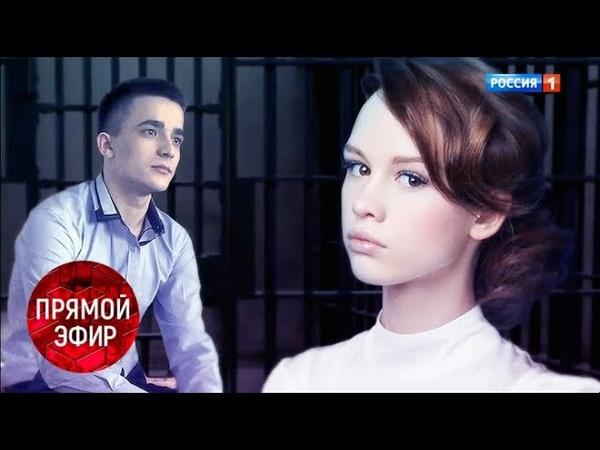 Сергей Семёнов приехал в Москву чтобы добиться свидания с Дианой Шурыгиной Прямой эфир 04 06 18
