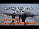 На что готов мужик ради 300 рублей Нарезка Хочу пожрать TV