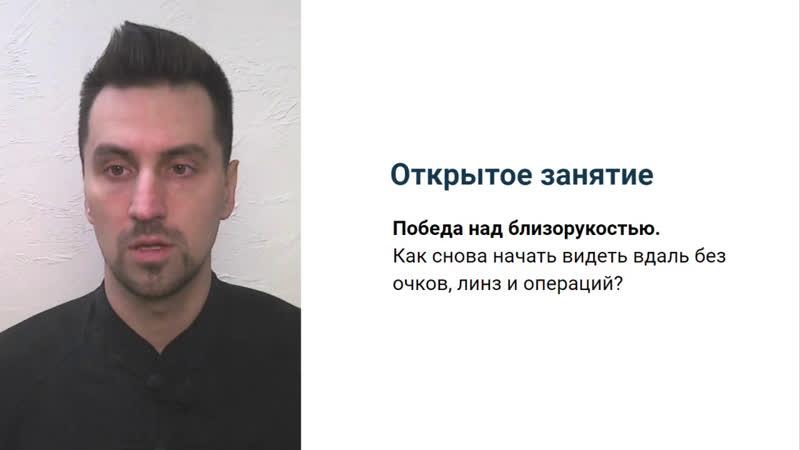 Федор Симонов Победа над близорукостью. Как снова начать видеть вдаль без очков, линз и операций