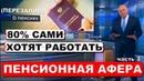 Пенсионная афера часть 3. Лицемерие пропаганды перезалив Pravda GlazaRezhet