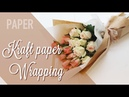 How to wrap flower bouquet using Kraft paper * 크라프트지 꽃다발 포장하는ᄇ4