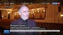 Новости на Россия 24 • Американский оркестр под управлением Гергиева завершил европейское турне