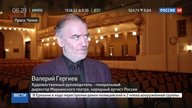 Новости на Россия 24 • Американский оркестр под управлением Гергиева завершил европейское турне » Freewka.com - Смотреть онлайн в хорощем качестве