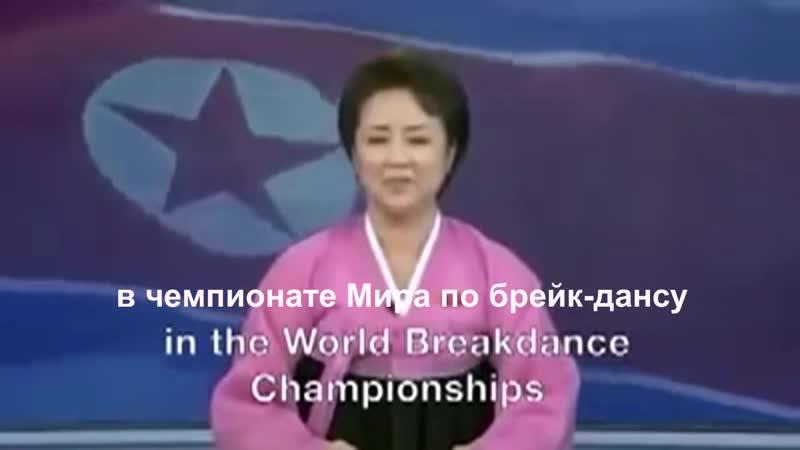 Ким Чен Ын танцует брейк-данц. Kim Jong-UN dancing break dance.