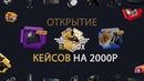 Открыл кейсов на 2000р контракт Ranbox