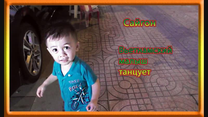Вьетнамский малыш танцует