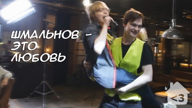 Шмальнов Это любовь vk.com/houselessthan3